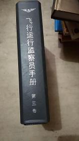 飞行运行监督员手册【活页】