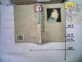 毛泽东诗词艺术赏析