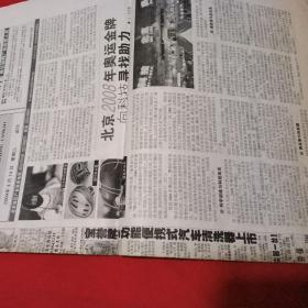 参考消息~北京参考   试刊号【318】