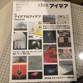 idea 杂志