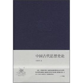 中国古代思想史论