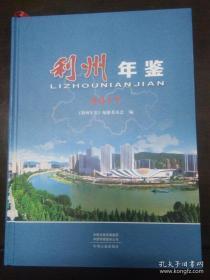 利州年鉴2017(2018年1版1印仅印1000册,原价260元)