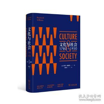 文化与社会
