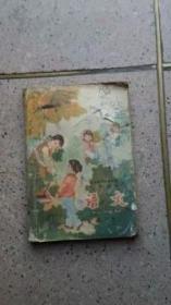 全日制十年制小学语文课本(第5册)
