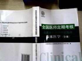 全国医师定期考核业务水平测评考试指南:临床医学分册