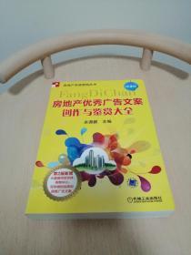 房地产实战营销丛书:房地产优秀广告文案创作与鉴赏大全(第2版)