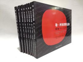 正版 现货柯布西耶全集1-8册  带彩页