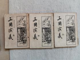 民国 三国演义 插图本 存3册