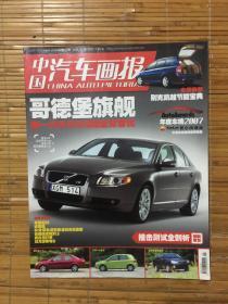 中国汽车画报(2006年10月-----12月)3本合售