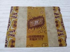 老糖纸(蜡纸糖标)《什锦软糖》7.6*6cm 公私合营汉新糖果厂