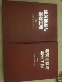 建筑地基与基础工程(上册、下册)