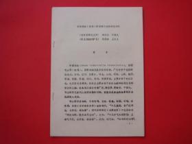 中国林蛙(田鸡)的观察与试验研究初探(哈尔滨师范大学汤秀荣.方俊九等编)