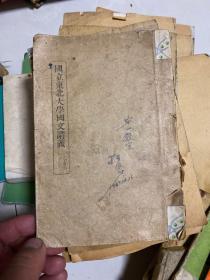 国立东北大学国文讲义 民国36年版