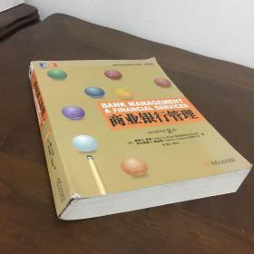 高等学校经济管理英文版教材·经济系列:商业银行管理(英文原书)(第8版)