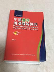 牛津进阶英汉双解词典 繁体 无光碟