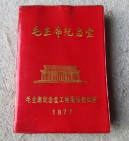 毛主席纪念堂工程竣工庆功大会纪念册 笔记本(内未写过)
