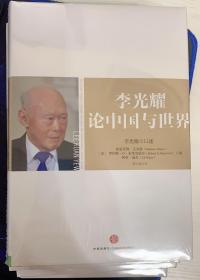 全新塑封正版精装下单即发李光耀论中国与世界