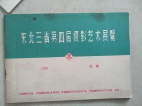 1965年出版,《东北三省第四届摄影艺术展览》