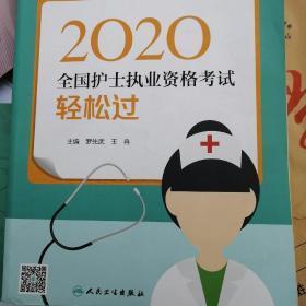 2020全国护士执业资格考试轻松过