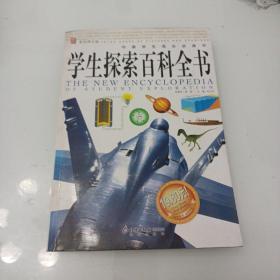 学生探索百科全书