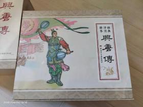 传统评书《兴唐传》连环画