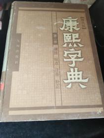 康熙字典现代版1-4