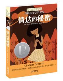 倩达的秘密:普林兹文学奖银奖