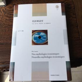 经济神话学(解构公共舆论中盛行的各种论断,重新思考当下存在的社会经济问题)