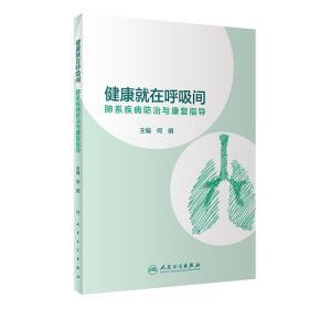 健康就在呼吸间——肺系疾病防治与康复指导