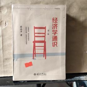 经济学通识(薛兆丰  签名 保真)