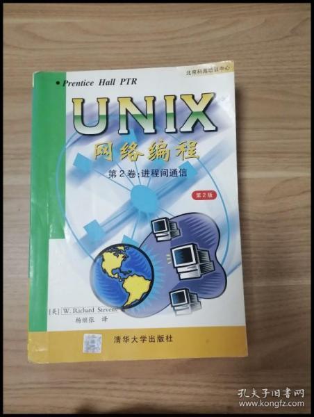 UNIX网络编程第2卷