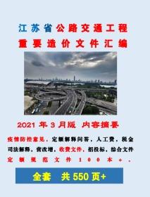 2021年 实时更新 江苏省公路交通工程重要造价文件汇编 定额解释   1C10c