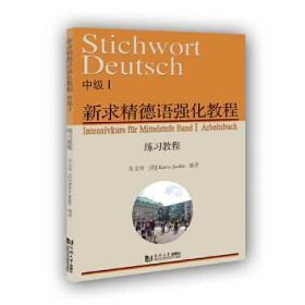 新求精德语强化教程中级