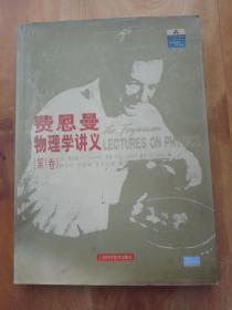 费恩曼 —物理学讲义(第1卷)