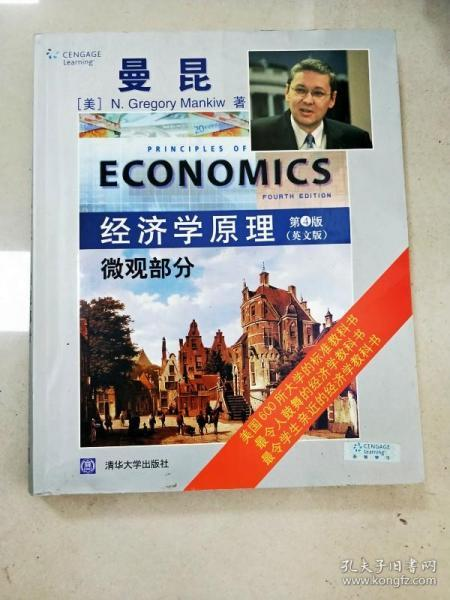 经济学原理:微观部分(第4版)