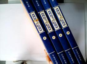 中华养生百科:图文版  (全四册)