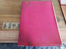 老日记本---邯郸日记