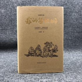 高建群先生签名钤印题词本《高建群全集:我的菩提树》(精装,一版一印)  包邮(不含新疆、西藏)