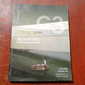 C3建筑立场系列丛书No.46:重塑建筑的地域性
