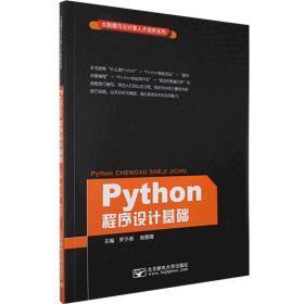 正版Python程序设计基础9787563556335
