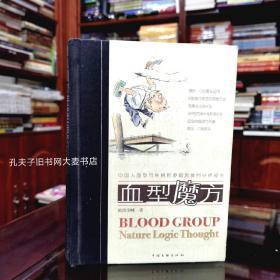 《血型魔方.中国人血型与性格和逻辑思维的分析报告》中国文联出版社