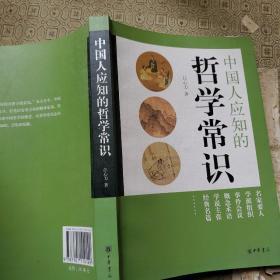 中国人应知的哲学常识 现货