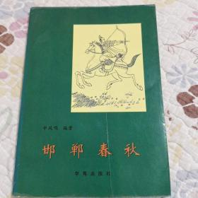 邯郸春秋 (签赠本 )