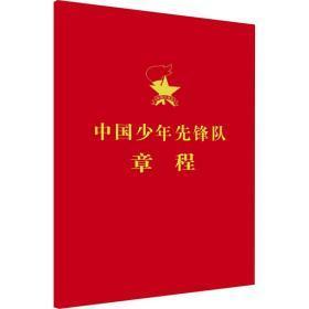 速发正版D)2020年新版 中国少年先锋队章程.注音版(少先队员必备) 2020年8月出版