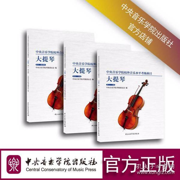 中央音乐学院校外音乐水平考级曲目大提琴(第1-5级)