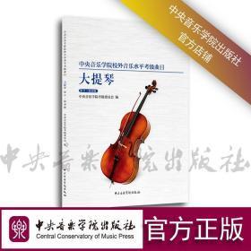 中央音乐学院校外音乐水平考级曲目大提琴(第9-演奏级)