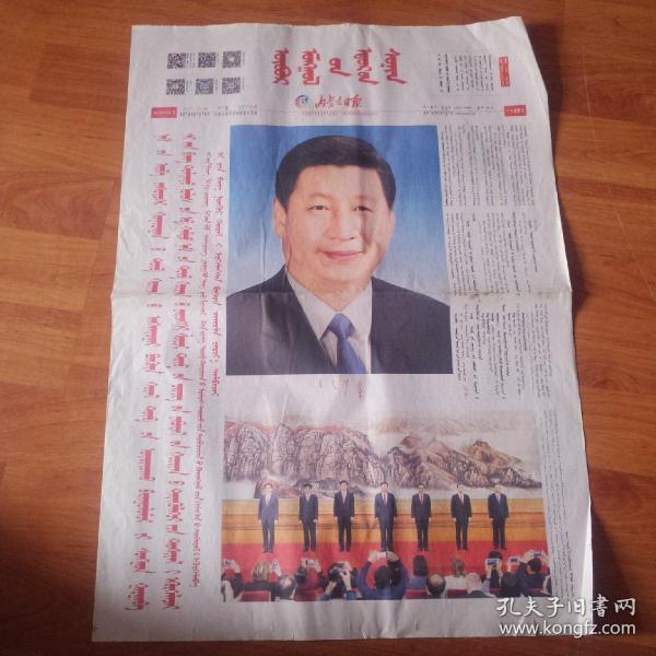 内蒙古日报2017年11月26日  蒙文(4版)
