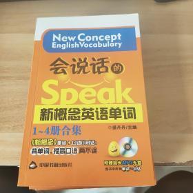 正版会说话的新概念英语单词(1-4册合集)(无盘)
