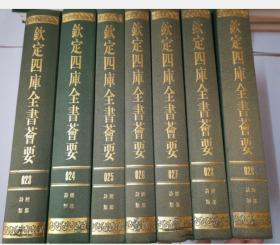 钦定四库全书荟要 ( 经部 诗类 )023--029册  (7册合售)