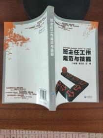 班主任工作规范与技能 万明春 重庆出版社
